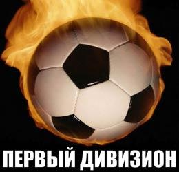 футбол live онлайн