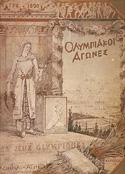 Афины -1896