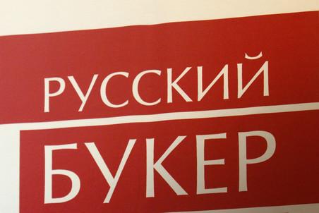 Объявлен короткий список литературной премии «Русский Букер десятилетия»