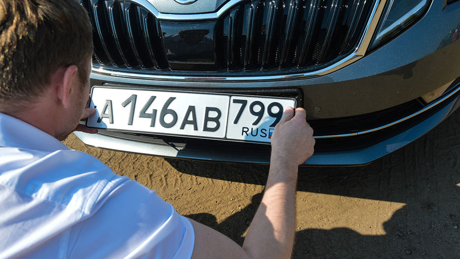 В Российской Федерации введут новые правила регистрации авто