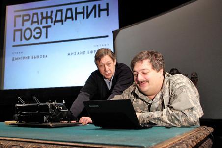 Проект «Гражданин Поэт» Дмитрия Быкова и Михаила Ефремова завершает работу «Гражданской панихидой»
