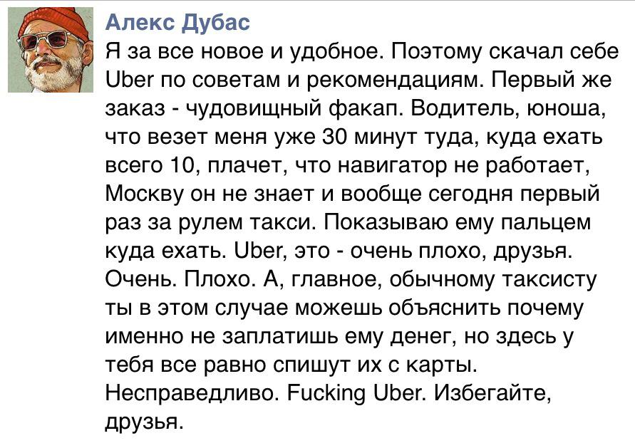 ���� �� ����������� �������� Uber