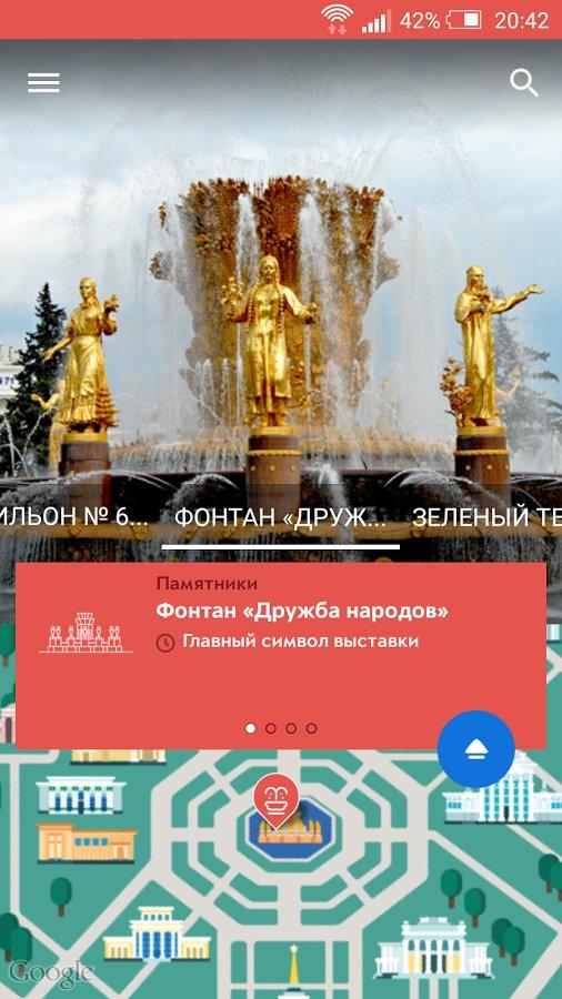 ВДНХ и Парк Сокольники