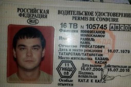 Копия прав Рамиля Минниханова