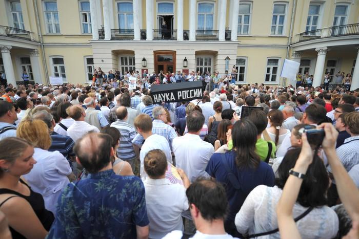 Академики протестуют против реформы РАН