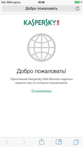 Kaspersky Safe Browser ��� iPhone