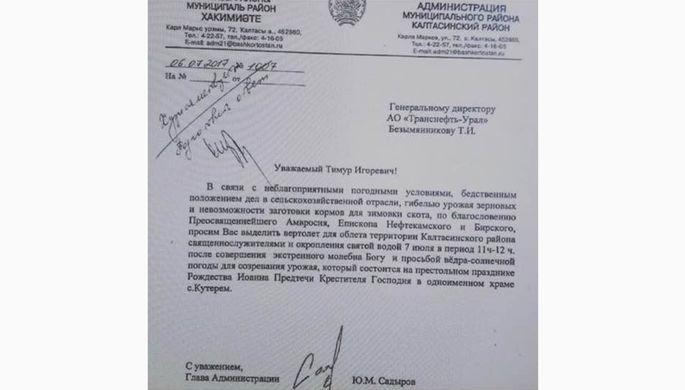 ВБашкортостане священники, которым невыделили вертолет, окропили поля изавтомобиля