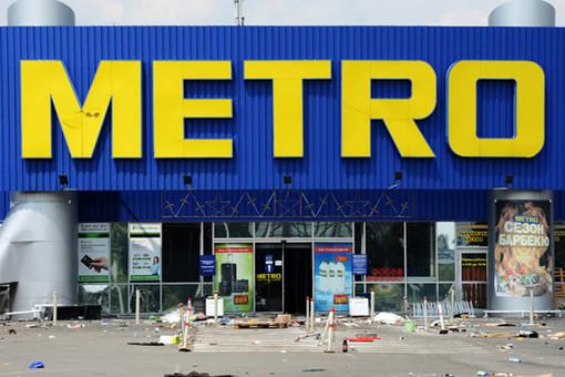 Гипермаркет Metro, разграбленный мародерами в Донецке