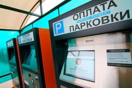 Оплатить парковку в  Москве  можно наличными