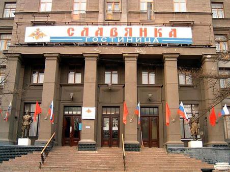 Гостиница Славянка, Москва.