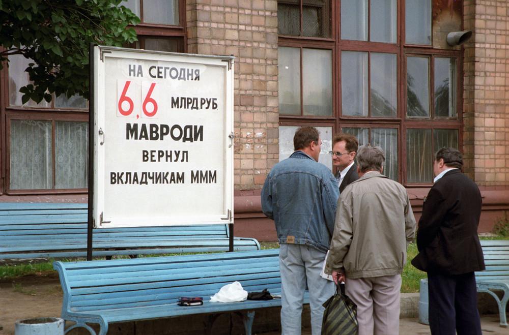 За организацию финансовой пирамиды будет введено уголовное наказание - до 10 лет тюрьмы и штраф на 1 млн рублей.