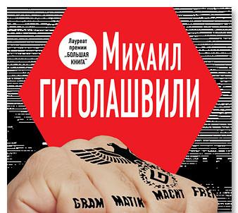 Роман «Захват Московии» Михаила Гиголашвили