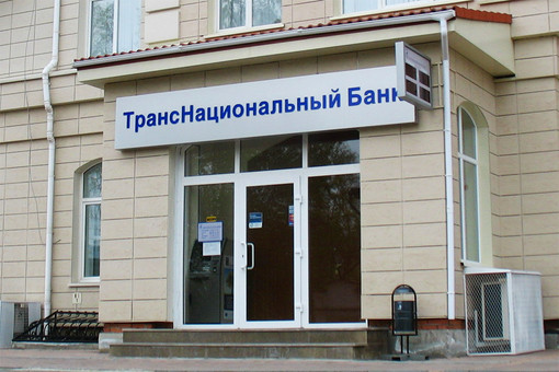 ЦБ отозвал лицензию у Транснационального банка