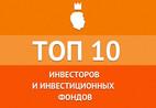 ��� 10 ���������� � �������������� ������