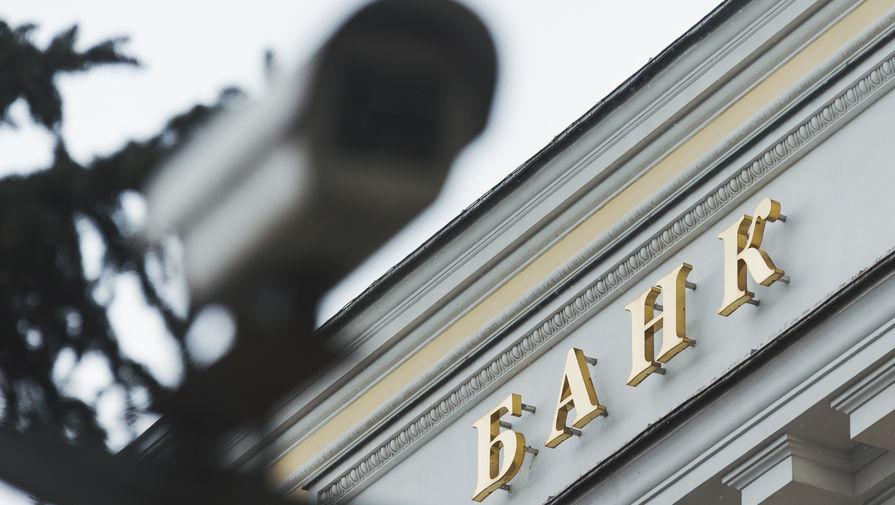 Кредитная организация «Аксонбанк» лишилась лицензии наосуществление банковский операций