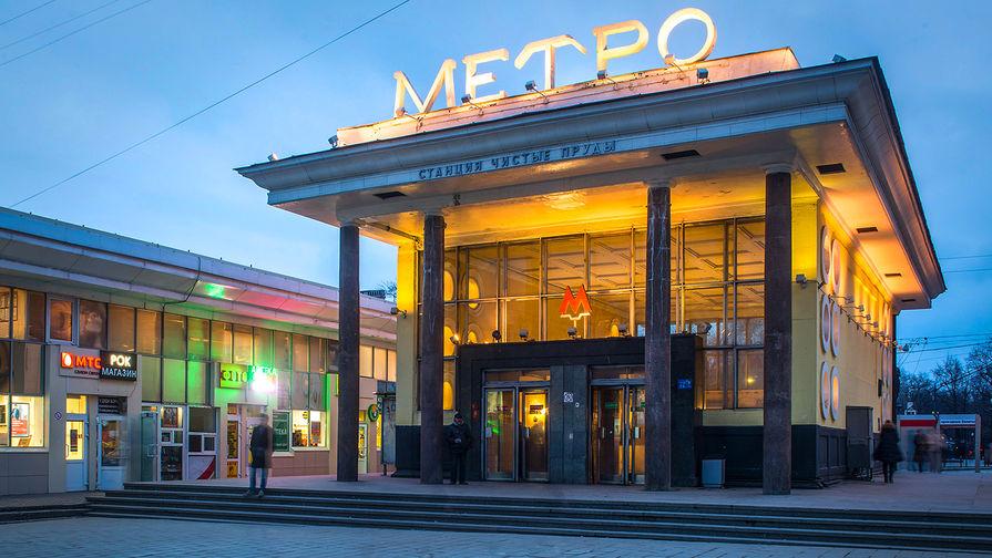 Наземный вестибюль станции метро «Чистые пруды»