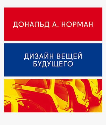 Книги «Дизайн вещей будущего» Дональда Нормана