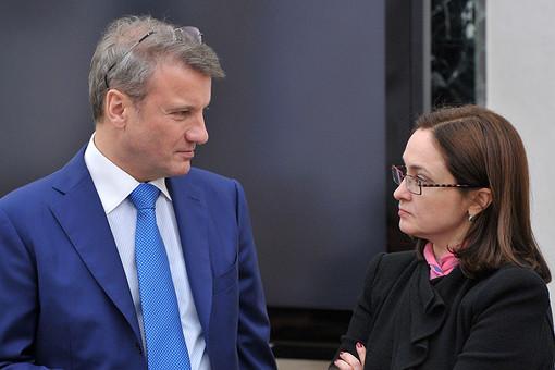 Президент, председатель правления Сбербанка России Герман Греф и председатель Центрального банка РФ Эльвира Набиуллина