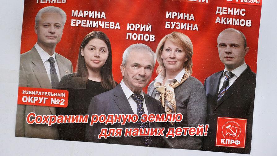 Агитация коммунистов