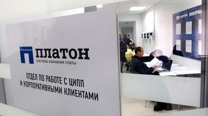 Как работает офис системы «Платон» в Москве