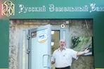 Отозваны лицензии у «Стройкредита», «С банка», Русского земельного банка и системы переводов «Мигом»