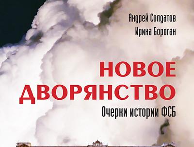 Новое дворянство Очерки истории ФСБ