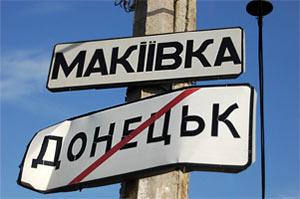 Донбассу подбросили письмо с бомбами