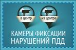 Камеры фиксации нарушений в Москве