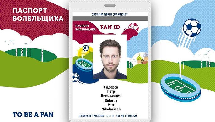 1-ый паспорт германскому болельщику ЧМ-2018 выдан вБерлине