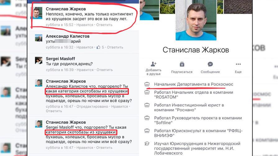 Сотрудника «Роскосмоса» рекомендовали сократить после слова о«скотобазе» изхрущевок