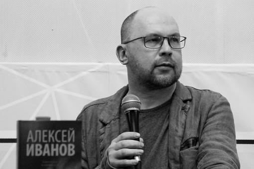 Прозаик Алексей Иванов