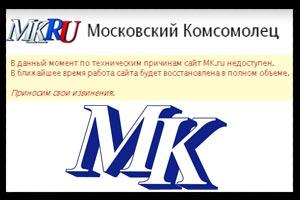 газета мк сайт: