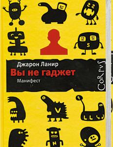 Вручены литературные антипремии «Абзац» за 2011 год