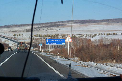 Корреспондент «Газеты.Ru» проехал по легендарной трассе Чита-Хабаровск спустя два года после ее строительства
