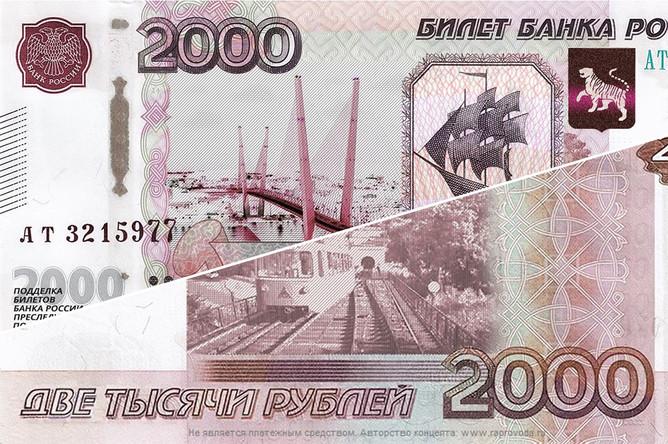 Конкурс на банкноты в 200 и 2000 рублей