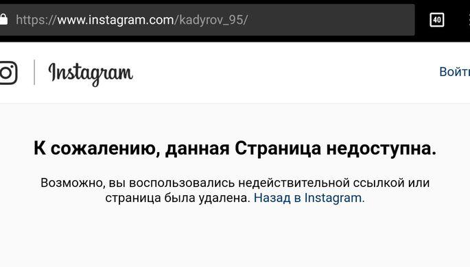 Социальная сеть Instagram Кадырова оказался недоступен