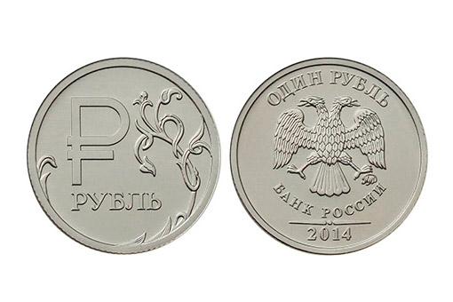 Зампред Европарламента предложил исключить рубль  из международного финансового оборота
