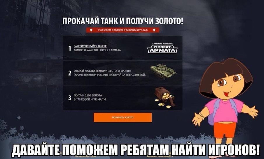 � Wargaming ���������� ����� �� Mail.Ru � «�������» ��� World of Tanks ��� �����