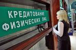 Российские заемщики взяли слишком мало кредитов, считают микрофинансовые организации