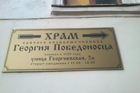 Эту табличку во Владимире исправили