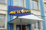Жизнь Челябинска после метеорита: репортаж «Газеты.Ru» из города, о котором три месяца назад говорил весь мир