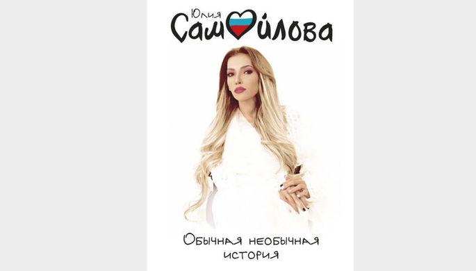 «Нехотят смотреть наинвалидов». Юлия Самойлова жаловалась надискриминацию