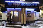 Определена новая структура агентства «Россия сегодня», создаваемого на базе агентства РИА «Новости»
