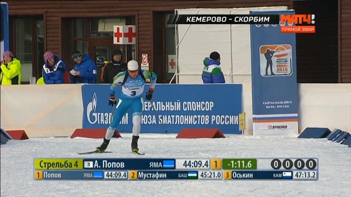 Логинов стал первым в особой гонке чемпионата Российской Федерации побиатлону