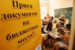 В России будет меньше бюджетных мест для абитуриентов-экономистов и больше для будущих врачей и учителей