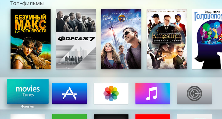 Главный экран tvOS не сильно отличается от прошлых поколений, но стал более красочным