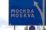 Москву незачем увеличивать
