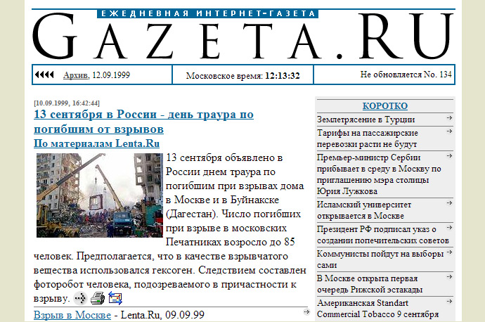 Главная страница «Газеты.Ru». 1999 год.