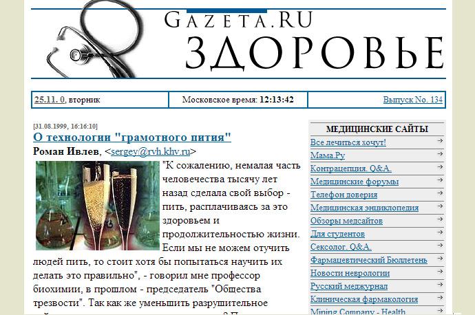 Газета.Ru: Здоровье. 1999 год.