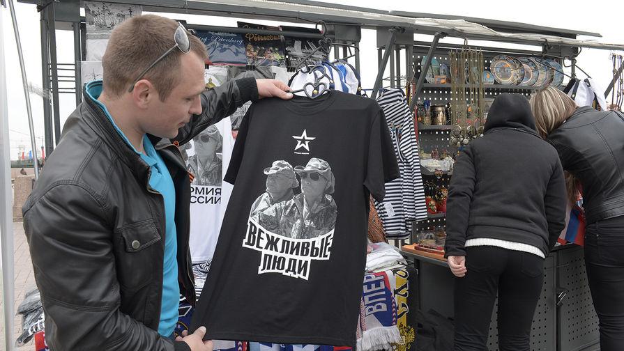 Минобороны России осуществляет продажу фирменной продукции «Армия России» и...